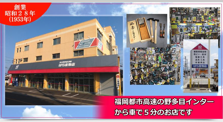 福岡市南区にあります建築金物専門店「はら金物店」です。金物のことならプロショップの当店にお任せ下さい。